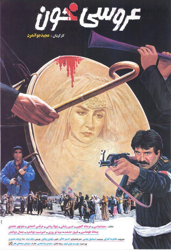 فیلم سینمایی عروسی خون