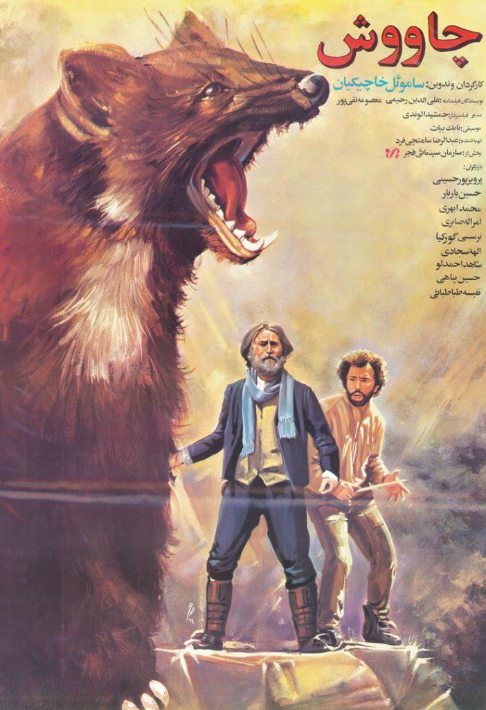 فیلم سینمایی چاوش
