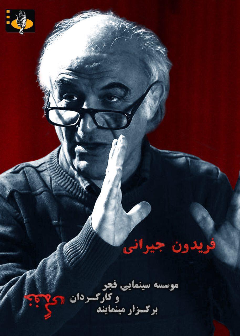 فریدون جیرانی - موسسه سینمایی -۱فجر